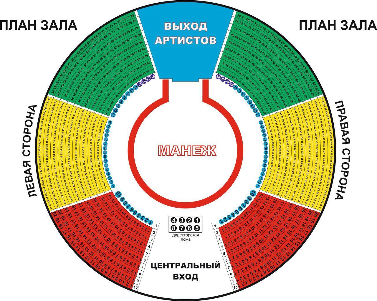 Схема цирка в омске
