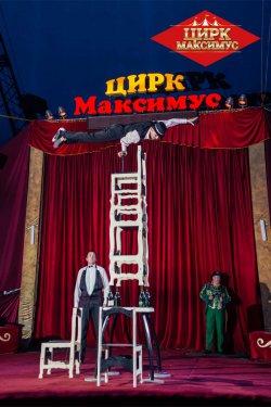Цирк максимус